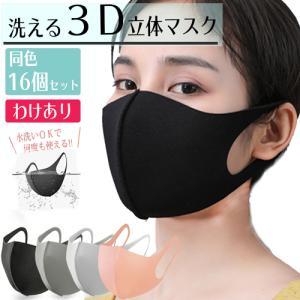 わけあり 20枚セット 洗えるマスク ウレタン 在庫あり 白 黒 グレー ピンク 男女兼用 立体 個包装 布 かわいい|legicajeana
