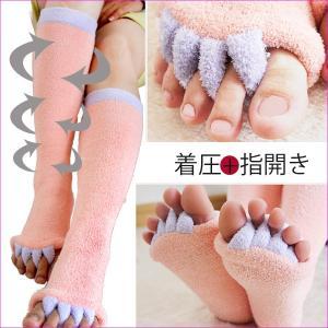 ●待望の着圧プラスの足指開きソックスが新登場♪☆血行不良を改善したい方におすすめ!  ●つま先の柔ら...