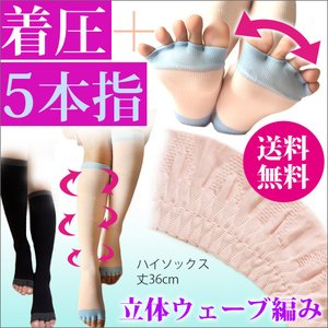 ◆販売単位:1足より〜 ◆タイプ:着圧ソックス、着圧ハイソックス ◆サイズ:足のサイズ:22〜25c...