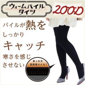 Piedo ウォームパイルシリーズ  3段階着圧タイツ(200デニール) 日本製   LegStyl...
