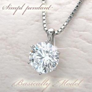 ネックレス 一粒ダイヤモンド  0.3カラット D SI2 3EX  H&C プラチナ シン...