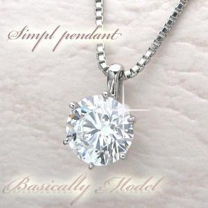 ネックレス 一粒ネックレス ダイヤモンド 0.7カラット プラチナ Dカラー 天然ダイヤモンド  プ...