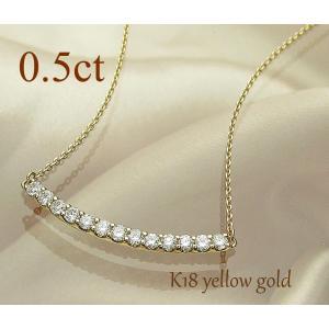 ダイヤモンドネックレス ラインネックレス 一文字ネックレス 0.5カラット K18イエローゴールド ...