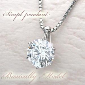 一粒 ダイヤモンド ネックレス ペンダント  ペンダントトップはプラチナ900 チェーンはプラチナ8...