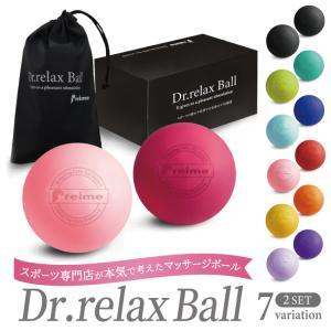 Dr.relax Ball マッサージ ストレッチ ボール 2個セット Preime ポイント消化用の画像