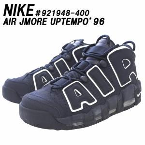 NIKE AIR MORE UPTEMPO '96ナイキ エア モア アップテンポOBSIDIAN/WHITE カラー921948-400サイズ交換片道無料|leicester
