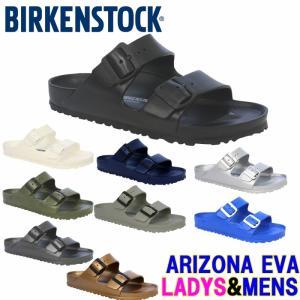 BIRKENSTOCK「ビルケンシュトック」 ARIZONA EVA「アリゾナ エバ」シリーズ「ナロー幅」「ノーマル幅」メンズ、レディースサイズあり!アリゾナエバ|leicester