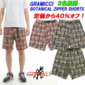 GRAMICCI「グラミチ」2016 S/S新作!Botanical Zipper Shortsボタニカルジッパーショーツ「日本代理店商品」|leicester