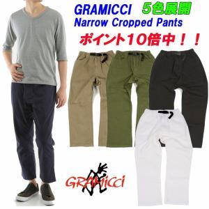 GRAMICCI「グラミチ」2016 S/S新作!Narrow Cropped Pantsナロークロップドパンツ「日本代理店商品」|leicester