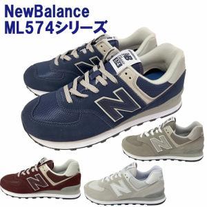 NEW BALANCE「ニューバランス」ML574 「ML574HD2」「ML574HC2」「ML5...