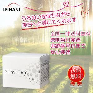 SimiTRY 薬用 美白 オールインワンスキンケア 医薬部外品 60g