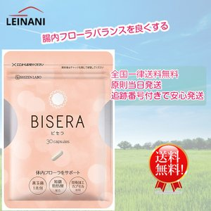 ビセラ サプリ BISERA 30粒 体内フローラ 腸内フローラ  乳酸菌 酪酸菌 サプリメント 自...