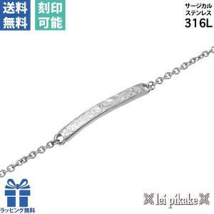 ハワイアンジュエリー ステンレス サージカルステンレス ブレスレット プレート ブレスレット シルバーカラー|leipikake