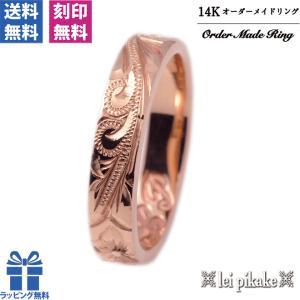 ハワイアンジュエリー マリッジリング 結婚指輪 オーダー・フラットリング幅4mm/厚み1.5mm ハワイアンジュエリー・14Kゴールド 【結婚指輪/マリッジリング】|leipikake