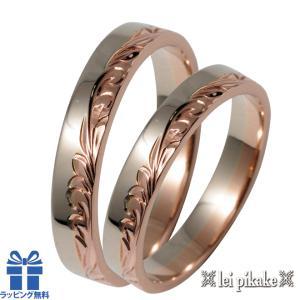 ハワイアンジュエリー マリッジリング 結婚指輪 ペアリングプリンセスデザイン 2カラー14Kピンクゴ...