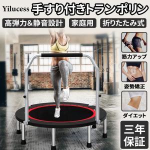 Yilucess 手すり付き トランポリン おすすめ エクササイズ 家庭 用 耐荷重350kg 直径...