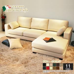 ソファ カウチソファ 3人掛け 2人掛け コーナーソファ l字 本革 高級イタリア製本革ソファ 肘クッション付 938b-2p-couch