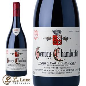 アルマン・ルソー ジュヴレ・シャンベルタン・ラヴォー・サン・ジャック[2013] 赤ワイン/辛口[750ml] Armand Rousseau Gevrey Chambertin Lavaux Sai...