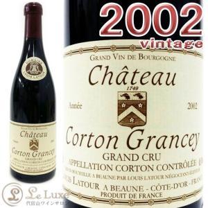 ルイ・ラトゥール シャトー・コルトン・グランセイ [2002] 赤ワイン/辛口 [750ml] Louis LatourChateau Corton Grancey Grand Cru  2002...
