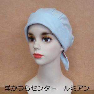 バンダナ帽(メッシュタイプ)■医療用対応ウィッグ・かつら■ブルー ドライファーストコットン|lemienshop