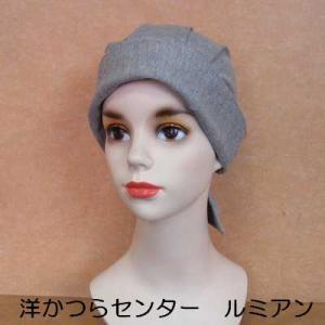 バンダナ帽(メッシュタイプ)■医療用対応ウィッグ・かつら■グレイ ドライファーストコットン|lemienshop