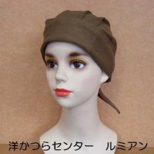 バンダナ帽(メッシュタイプ)■医療用対応ウィッグ・かつら■ブラウン ドライファーストコットン|lemienshop