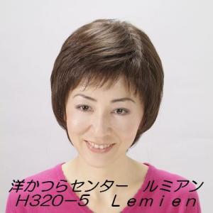 ■H320■女性用ウィッグ(医療用かつら)|lemienshop