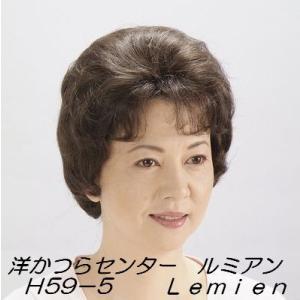 ■H59■女性用かつら(医療用ウィッグ)|lemienshop