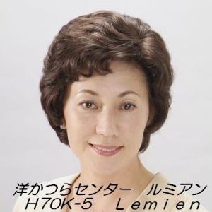 ■H70K■女性用かつら(医療用ウィッグ)|lemienshop