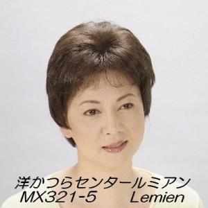 ■MX321■女性用人毛ミックスかつら(医療用ウィッグ) lemienshop