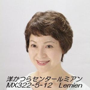 ■MX322■女性用人毛ミックスウィッグ(医療用かつら)|lemienshop