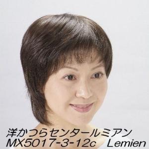 ■MX5017■女性用人毛ミックスウィッグ(医療用かつら)|lemienshop