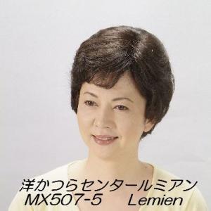 ■MX507■女性用人毛ミックスウィッグ(医療用かつら)|lemienshop