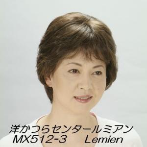 ■MX512■女性用人毛ミックスウィッグ(医療用かつら)|lemienshop