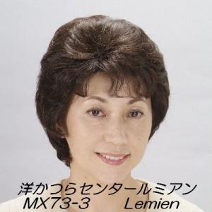 ■MX73■女性用人毛ミックスウィッグ(医療用かつら)|lemienshop