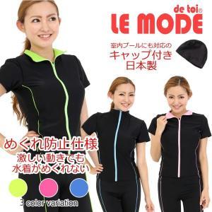 送料無料 日本製 水着レディース フィットネス 競泳水着 スイムウェア キャップ付 めくれ防止 MB98-1|lemode1