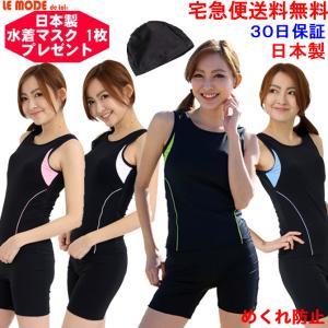日本製 フィットネス水着 セパレート レディース キャップ セット 競泳水着 大きいサイズ スイムウェア めくれ防止 メール便送料無料 122