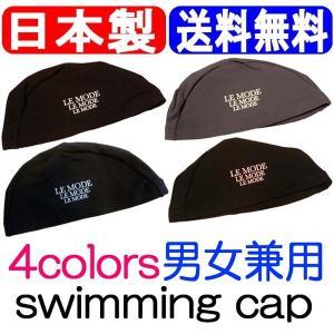 水着レディース フィットネス 日本製 ニュースイムキャップ ロゴ入り フリーサイズ|lemode1