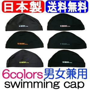 水着レディース フィットネス 日本製 スイムキャップ ニュースイムキャップ ロゴ入り フリーサイズ 3bousi|lemode1