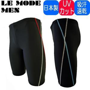 送料無料 日本製 水着メンズ フィットネス 競泳水着 スイム...