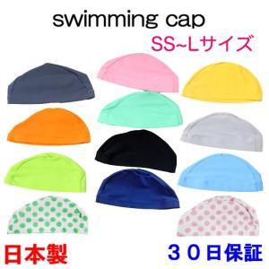 水着レディース フィットネス 日本製 スイムキャップ 4サイズ 子供から大人まで 4bousi|lemode1