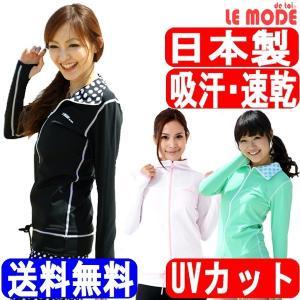 ラッシュガード 水着レディース フィットネス 日本製 長袖 UVカット 水着ラッシュガード UV対策 紫外線対策 日焼け防止 9M 11L  605 ルモード|lemode1