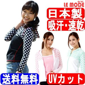 ラッシュガード パーカー レディース 水着レディース フィットネス 日本製 長袖 UVカット UV対策 紫外線対策 日焼け防止 9M 11L  606  ルモード|lemode1