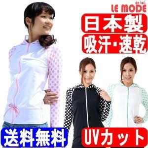 ラッシュガード パーカー レディース 水着レディース フィットネス 日本製  長袖  UVカット UV対策 紫外線対策 日焼け防止 9M 11L  607  ルモード|lemode1
