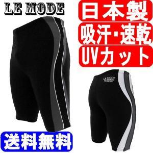 送料無料 日本製 水着メンズ フィットネス 競泳水着 スイムウェア 902|lemode1