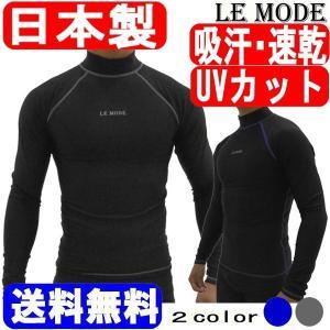ラッシュガード 水着メンズ フィットネス 日本製 長袖 UV...
