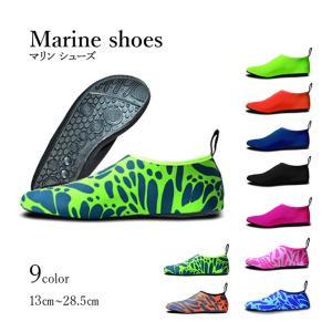 アクアシューズ マリンシューズ ウォータシューズ プール レディース メンズ  サーフィン シュノーケリング 通気性 夏 アウトドア 海 靴 C-akuasyu3