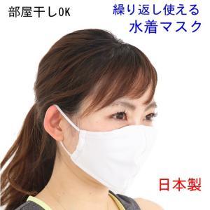 マスク 日本製 水着マスク 水着素材 水着生地 個包装 大人用 白 繰り返し使える 洗える 風邪 花...