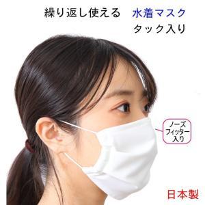 夏用マスク 日本製 ノーズフィッター マスク タック 水着素材 大人用 白 繰り返し使える 洗える マスク 個包装 耳痛くない