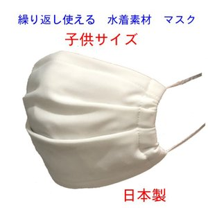 夏用マスク 子供マスク 日本製 水着マスク 水着素材 キッズ 水着生地 個包装 学校用 白 繰り返し使える 洗える 風邪 ブロック